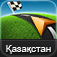 Sygic Kazakhstan: GPS Navigation